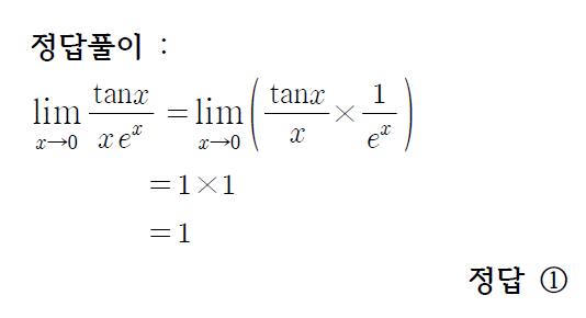 지수함수의 미분법|샘토링 수학(samtoring)