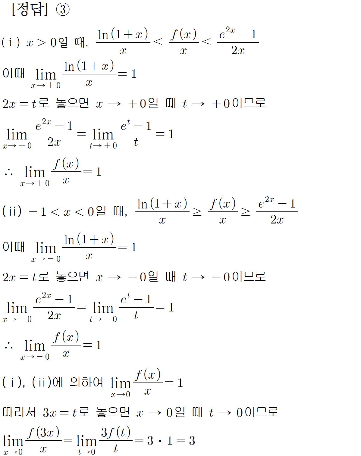 극한값 계산 초월함수 ( 지수함수 )|샘토링 수학(samtoring.com)